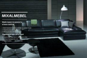 Компания  MIXALMEBEL предлагает…